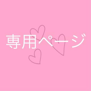 サンダイメジェイソウルブラザーズ(三代目 J Soul Brothers)のnana様 専用(その他)