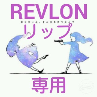 レブロン(REVLON)のREVLONリップ専用(口紅)