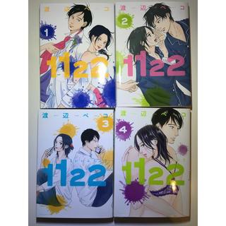 コウダンシャ(講談社)の1122 渡辺ペコ 1〜4巻(女性漫画)