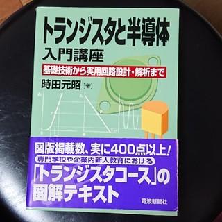 トランジスタと半導体入門講座(科学/技術)