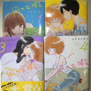 アキタショテン(秋田書店)の凪のお暇 1〜4巻 コナリミサト(女性漫画)