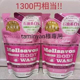 メルサボン(Mellsavon)のtaminyan様専用♡メルサボン ボディウォッシュ 2本セット(ボディソープ/石鹸)