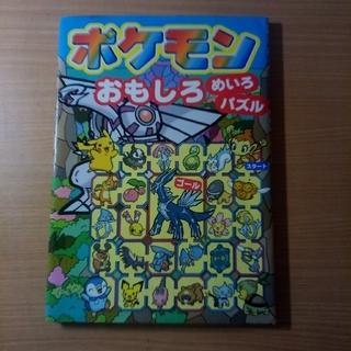 ポケモン(ポケモン)のポケモンおもしろめいろ・パズル(絵本/児童書)