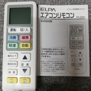 エルパ(ELPA)のELPA リモコン(エアコン)