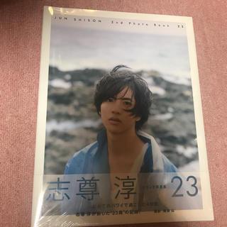 ワニブックス(ワニブックス)の23―志尊淳セカンド写真集(アート/エンタメ)