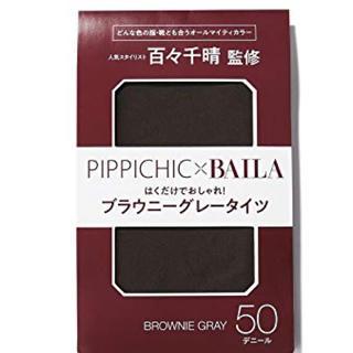 ピッピ(Pippi)のPIPPICHIC 付録(タイツ/ストッキング)
