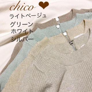 フーズフーチコ(who's who Chico)のラメリブボリューム袖プルオーバー❤︎ (ニット/セーター)
