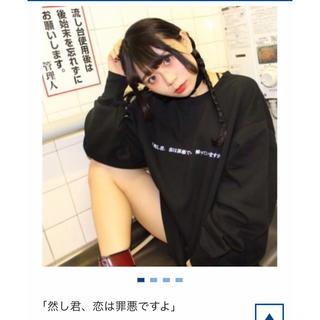 ファンキーフルーツ(FUNKY FRUIT)の雀蜂 夏目漱石 「こころ」 ビッグスウェット(トレーナー/スウェット)