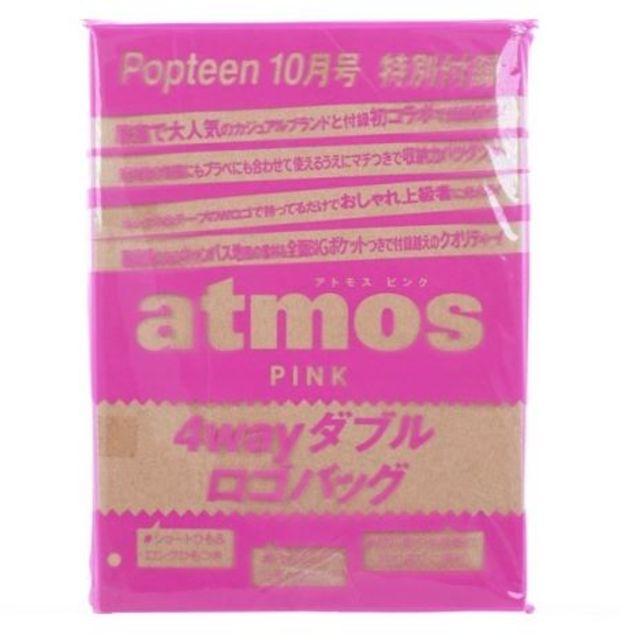 atmos(アトモス)のPopteen 10月 付録 アトモスピンク 4wayダブルロゴバッグ エンタメ/ホビーの雑誌(ファッション)の商品写真