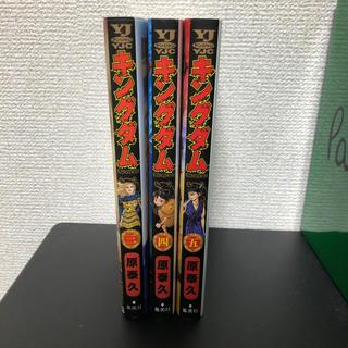 集英社 - キングダム3〜5巻