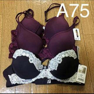 ブラジャー A75 3枚セット パープル 紫(ブラ)