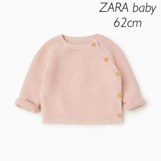 ZARA - 【新品・未使用】ZARA baby ベーシック ニット セーター カーディガン