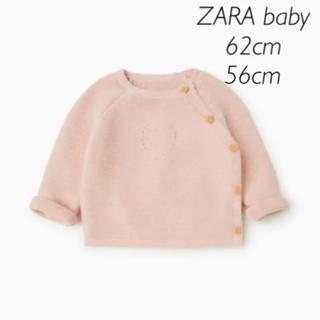 ザラ(ZARA)の【新品・未使用】ZARA baby ベーシック ニット セーター カーディガン(カーディガン/ボレロ)