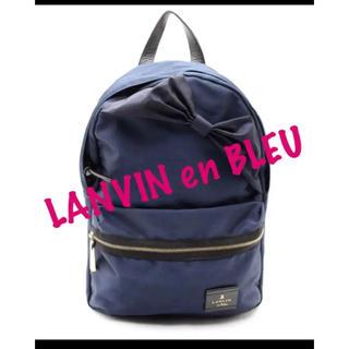 ランバンオンブルー(LANVIN en Bleu)のランバンオンブルー  リュック バックパック  ネイビー(リュック/バックパック)