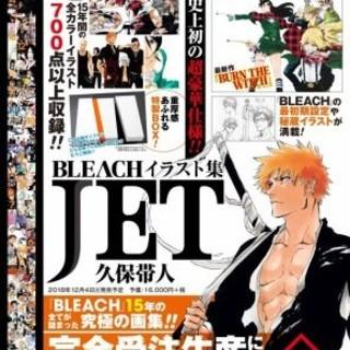 集英社 - BLEACH イラスト集 JET