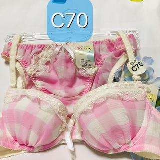 【送料込み】C70 M チェック ピンク ブラジャーとショーツ(ブラ&ショーツセット)