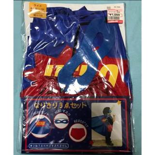 なりきり3点セット スーパーマン(その他)