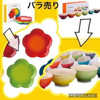 ルクルーゼ(LE CREUSET)のLe Creuset★レインボーコレクション バラ売り 皿 ボール ルクルーゼ(食器)