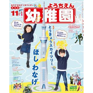 ショウガクカン(小学館)の幼稚園 2019年 11月号 付録 とうきょうスカイツリー ほしのわなげ(知育玩具)