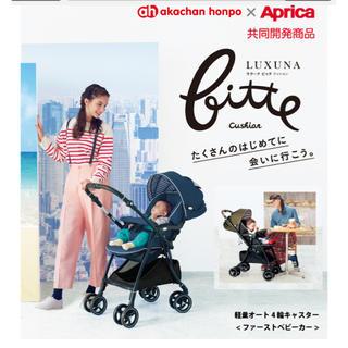 アップリカ(Aprica)の新品!ベビーカー アップリカ ラクーナビッテ(ベビーカー/バギー)
