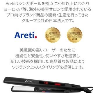 Areti ストレ-トヘアアイロン 20mm ブラック(ヘアアイロン)