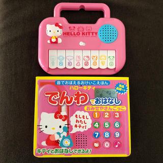 ハローキティ(ハローキティ)のキティーちゃんのピアノと電話セット(楽器のおもちゃ)