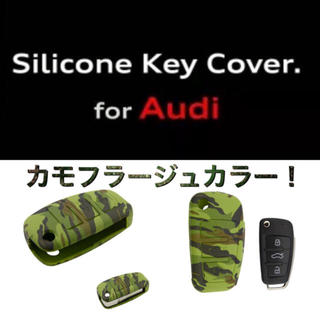 アウディ(AUDI)のAudi silicone camouflage key case(車種別パーツ)