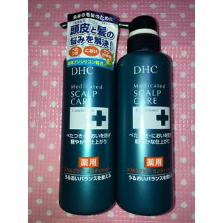 ディーエイチシー(DHC)のDHC 薬用 スカルプケア コンディショナー 330ml 2点(コンディショナー/リンス)