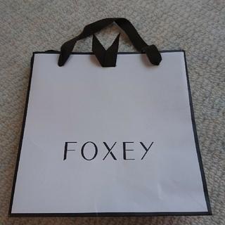 フォクシー(FOXEY)のFOXEY紙袋(ショップ袋)