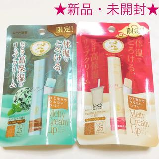 ★新品★ メルティクリームリップ 限定 タピオカミルクティー/チョコミント 2本