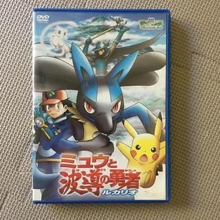 ポケモン(ポケモン)のミュウと波導の勇者ルカリオ DVD(アニメ)