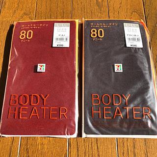 アツギ(Atsugi)のカラータイツ 80デニール 2色セット BODY HEATER(タイツ/ストッキング)