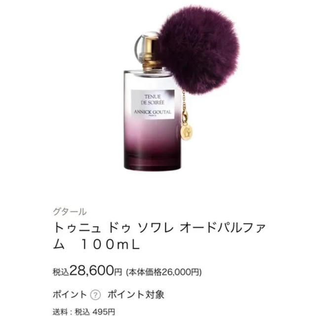 Annick Goutal(アニックグタール)のアニックグタール トゥニュ ドゥ ソワレ オードパルファム 100mL コスメ/美容の香水(香水(女性用))の商品写真
