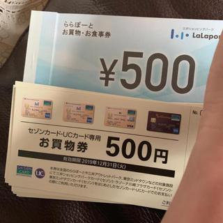 ららぽーと 19000円分券(ショッピング)