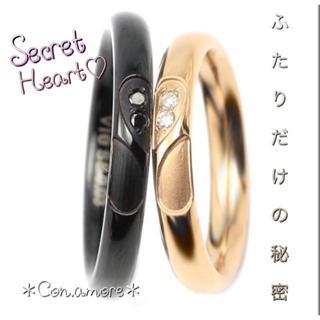 *~ふたりだけの秘密のリング~*シークレットハート ペアリング【刻印・送料無料】(リング(指輪))