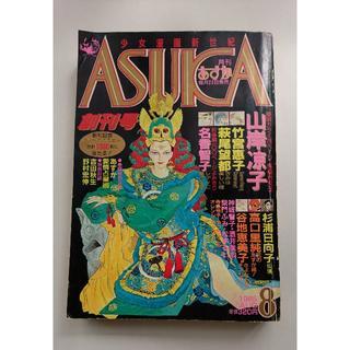 アキタショテン(秋田書店)の月刊あすか創刊号(漫画雑誌)