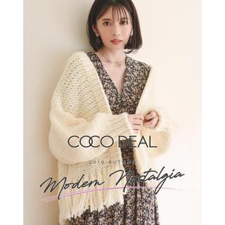 ココディール(COCO DEAL)の今期新作COCODEALココディール フリンジハンドニットガウン¥15,400(カーディガン)