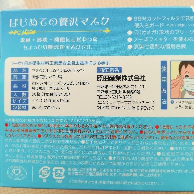 赤ちゃん 本舗 マスク