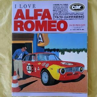 アルファロメオ(Alfa Romeo)のじろう様専用I LOVE ALFA ROMEOアルファロメオ+4+5+9+10(その他)