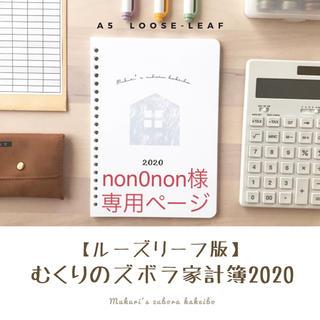 non0non様専用ページ(その他)