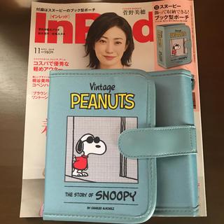 SNOOPY - InRed 雑誌 スヌーピー 化粧ポーチ