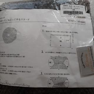 check&stripe ぽこぽこウールニット スヌードカット チャコールグレー(生地/糸)