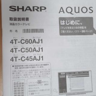 シャープ(SHARP)のテレビスタンド  シャープ AQUOS 60型用(その他)