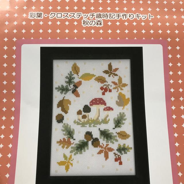 ベルメゾン(ベルメゾン)の千趣会 ベルメゾン 彩葉 クロスステッチキット 秋の森 図案 ハンドメイドの素材/材料(型紙/パターン)の商品写真