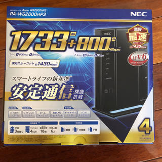 エヌイーシー(NEC)の限定 値下げ中 新品 Aterm WG2600HP3(PC周辺機器)