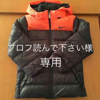 ナイキ(NIKE)のナイキ ダウンジャケット キッズS(140サイズ)(ジャケット/上着)