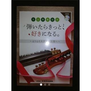 スズキ(スズキ)の大正琴テキスト DVD付き(大正琴)