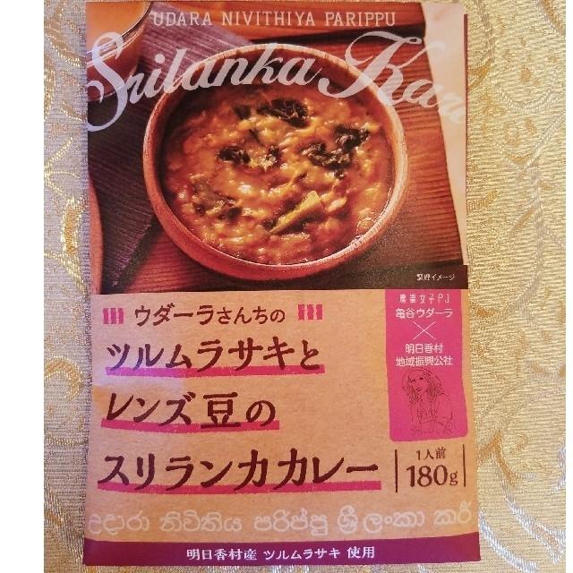 ウダーラさんちのツルムラサキとレンズ豆のスリランカカレー 食品/飲料/酒の加工食品(レトルト食品)の商品写真