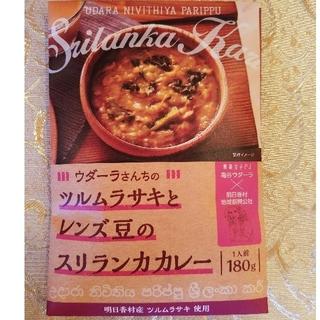 ウダーラさんちのツルムラサキとレンズ豆のスリランカカレー(レトルト食品)