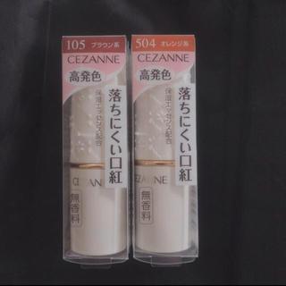 セザンヌケショウヒン(CEZANNE(セザンヌ化粧品))の【新色】セザンヌ ラスティングリップカラーN 504 & N 105(口紅)